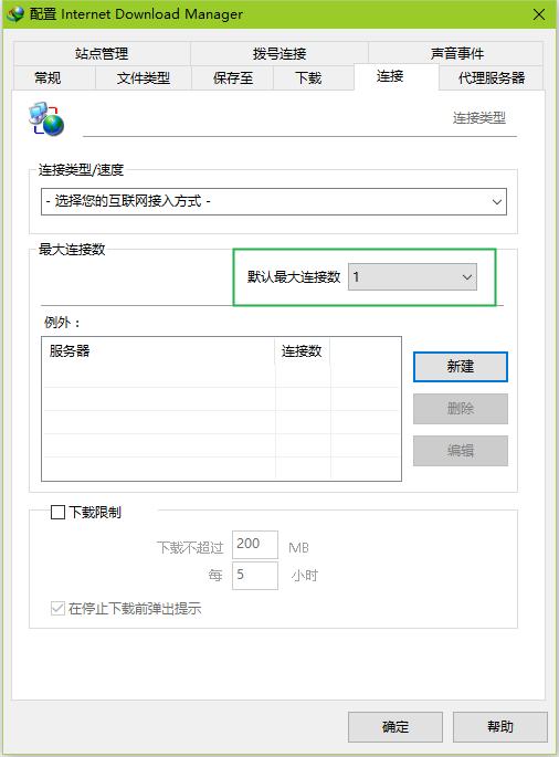 Internet Download Manager 设置