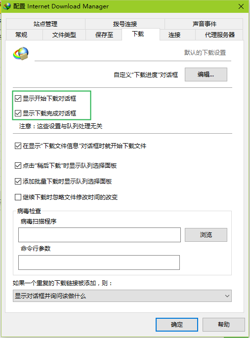 Internet Download Manager 下载设置