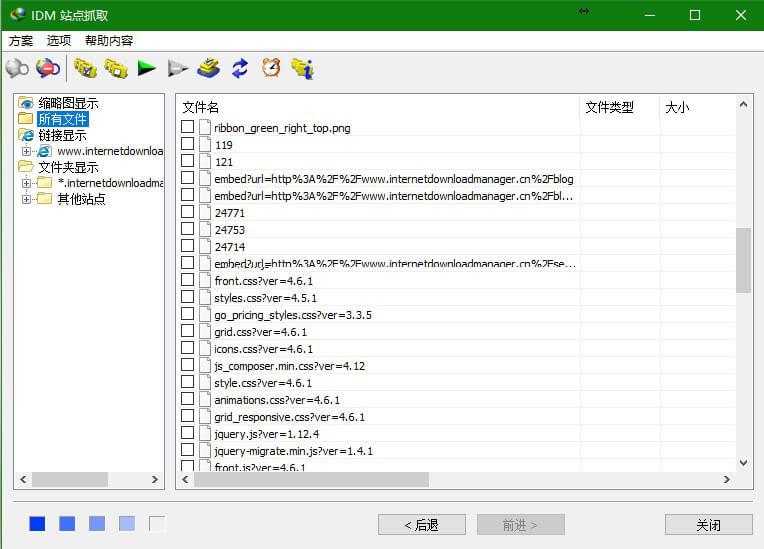 internet-download-manager-dim01